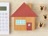 中古住宅のリフォーム費用の相場はどれくらい?できるだけ安くするには?