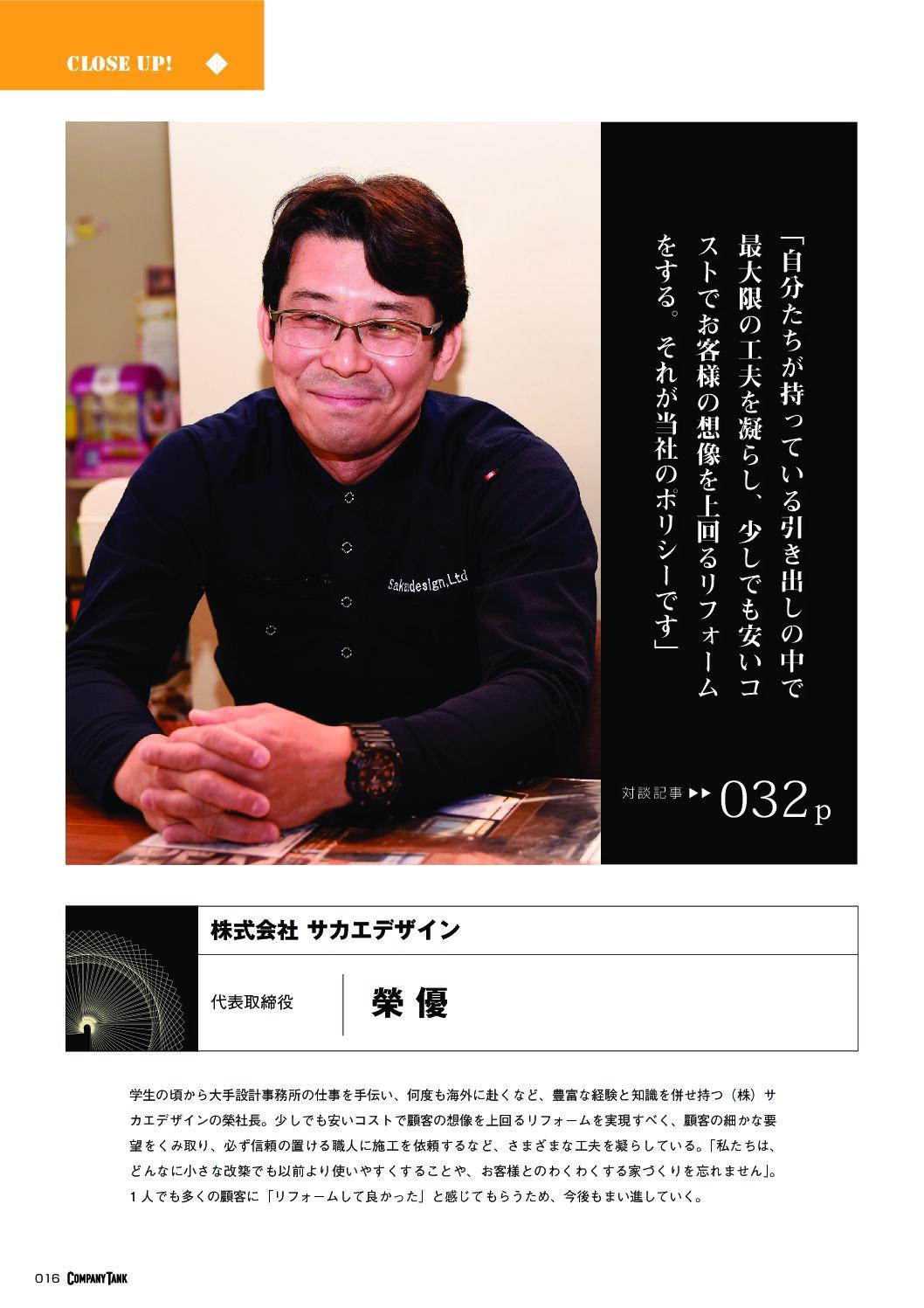 弊社代表取締役 榮のインタビューが雑誌に掲載されました